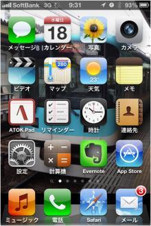 iOS6から7へ_03