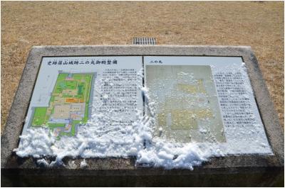 篠山250127_01_23
