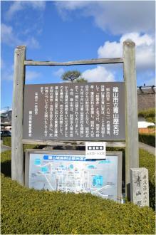 篠山250127_2_03