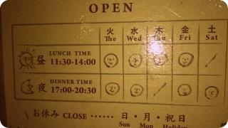 びお亭08272