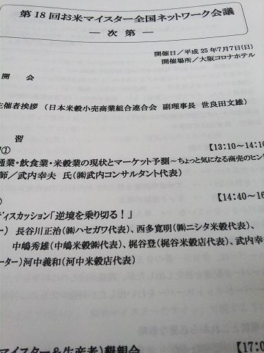 マイスター会議1