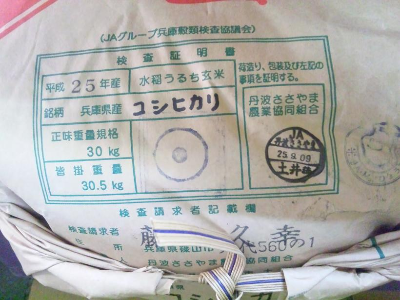 25 篠山