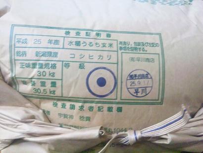 新潟 玄米25年