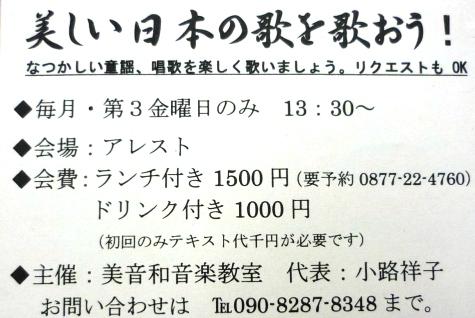 a歌声3 P1230027