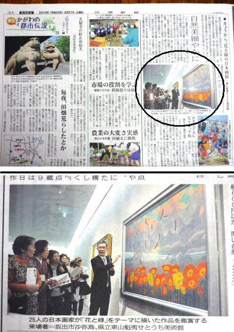 a四国新聞P1230392