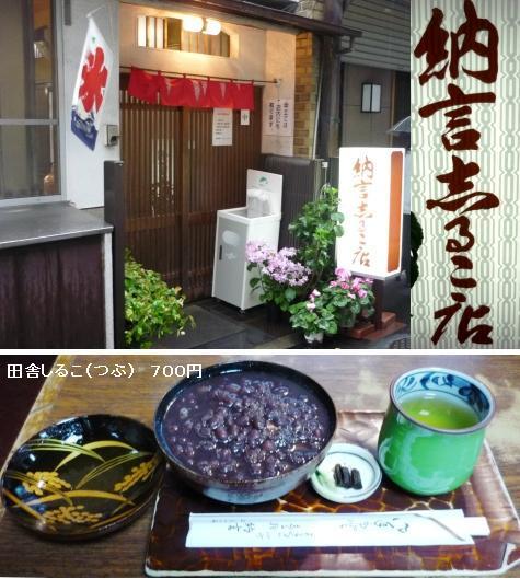 a納言志るこ店 P1230687