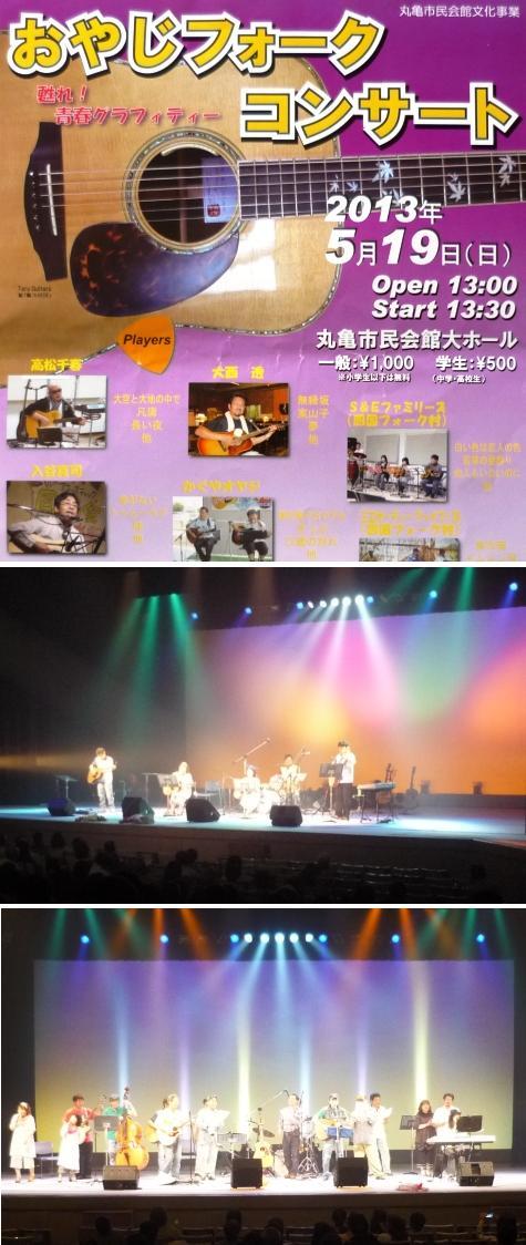 aおやじフォークコンサートP1230302
