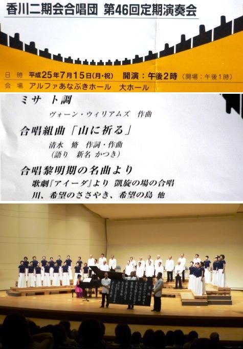 a香川二期会合唱団P1250160