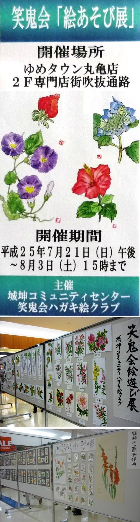 a絵あそび展P1250219
