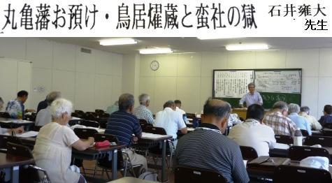 a7月蓬莱歴史研究会P1250167