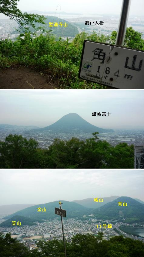a角山 見晴らしP1240924