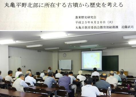 a8月蓬莱歴史研究会P1250672