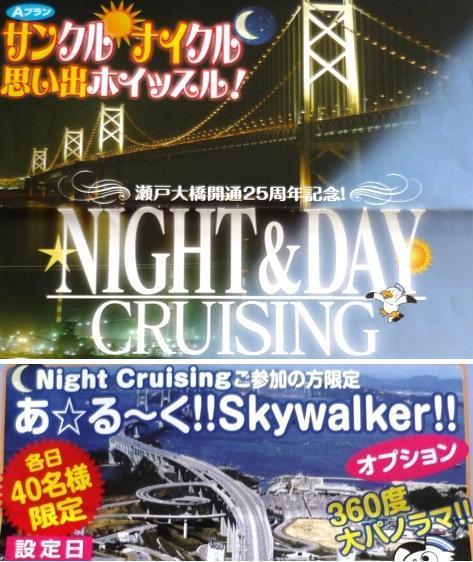 a瀬戸大橋P1260449