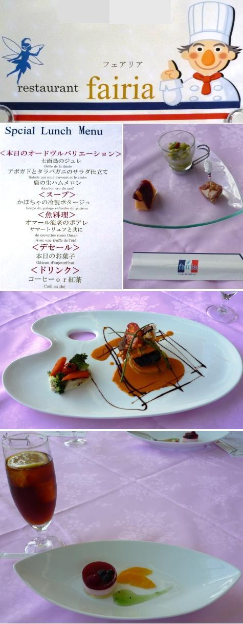 aエリエール フランス料理P1260661