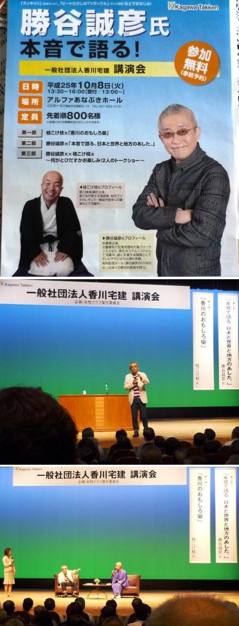a勝谷誠彦P1260686