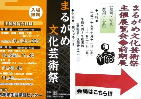 aまるがめ文化芸術祭P1260953
