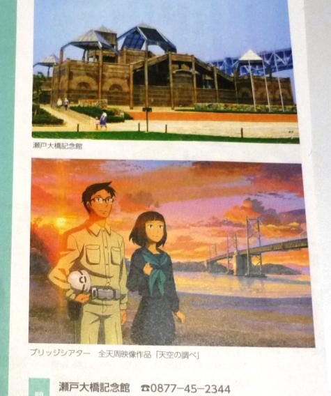 a瀬戸大橋記念館 P1270151