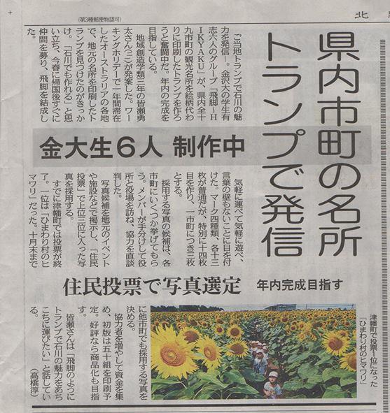 中日 津幡の記事