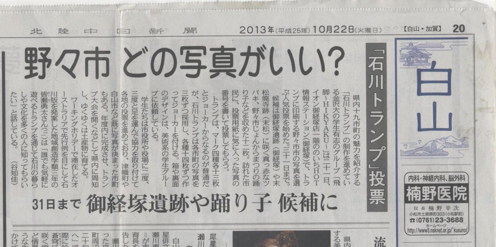 2013年10月22日 北陸中日新聞朝刊