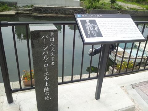 パーシバル・ローエルの碑