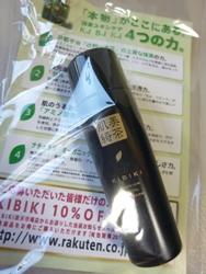 P1100820 (1)