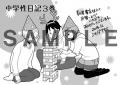 3巻kikuyasyoten