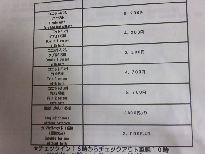IMG_4980値段表