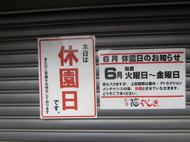 IMG_4983花やしき休園