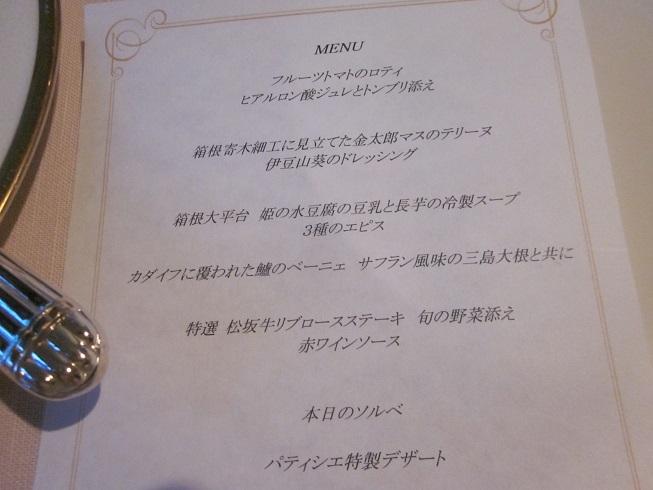 IMG_5067メニュー