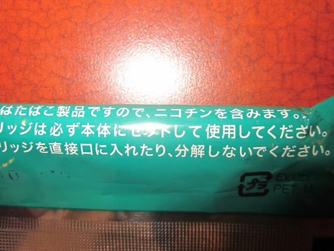 IMG_5131嗅ぎたばこ1