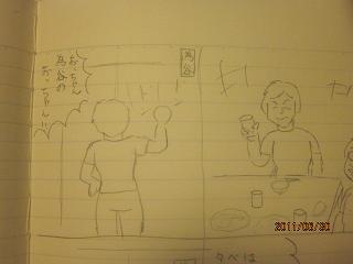 久美子漫画3.JPG