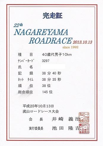 Nagareyama20131013.jpg