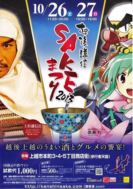echigo-kenshin-sake-fes2013[1]