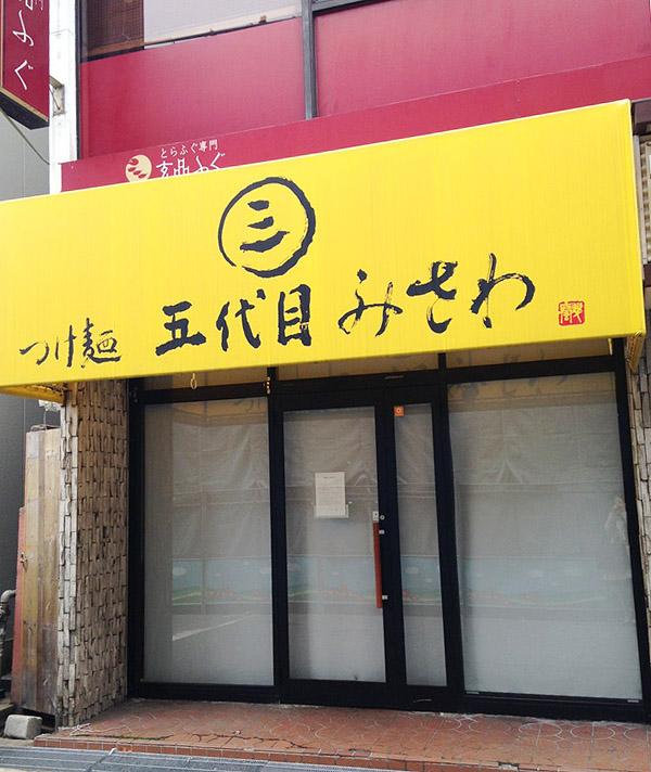 つけ麺みさわ、閉店