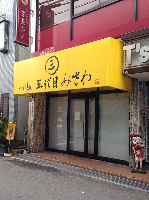 つけ麺みさわ、閉店_01