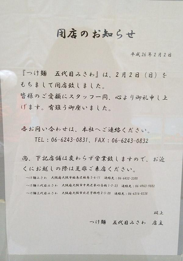 つけ麺みさわ、閉店_2