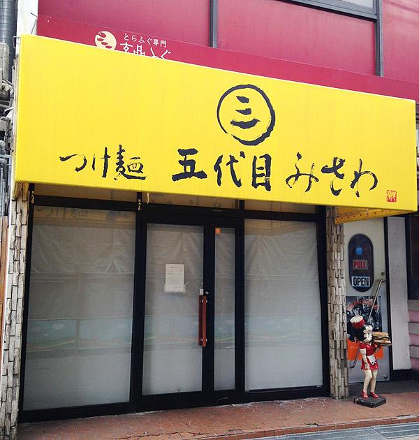 つけ麺みさわ、閉店_3