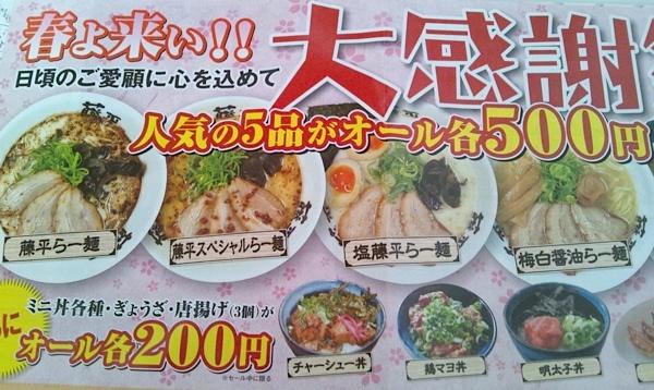 らー麺、藤平