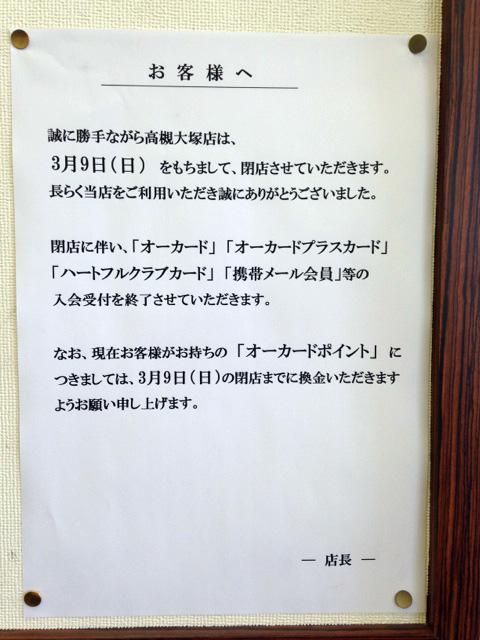 オークワ高槻大塚店閉店