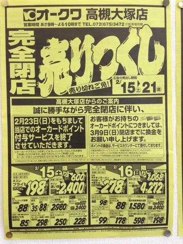 オークワ高槻大塚店閉店_2