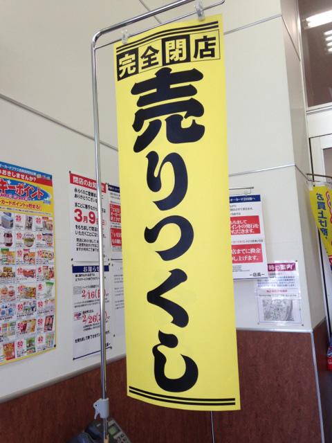 オークワ高槻大塚店閉店_3