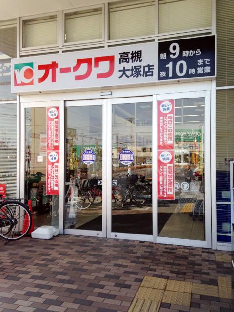 オークワ高槻大塚店閉店_4