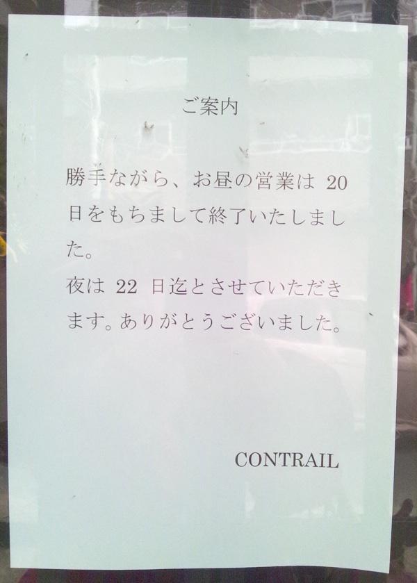 コントレイル_閉店貼紙