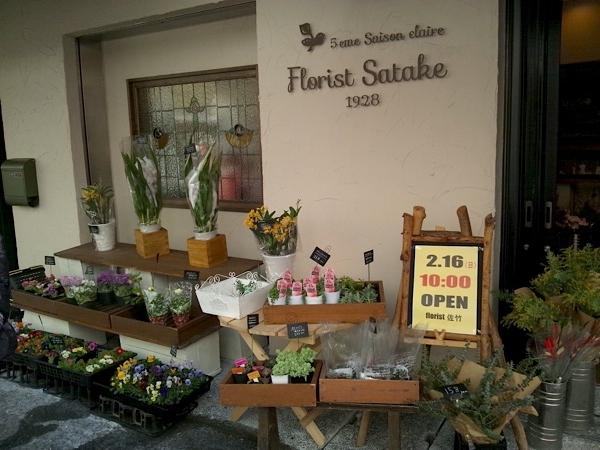 florist佐竹オープン