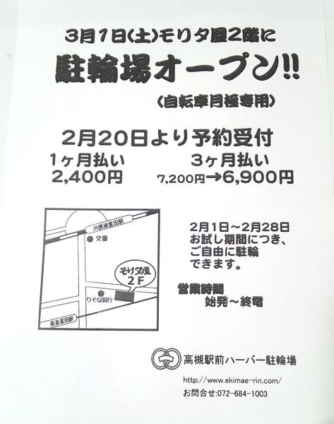 モリタ屋_富田店_駐輪場