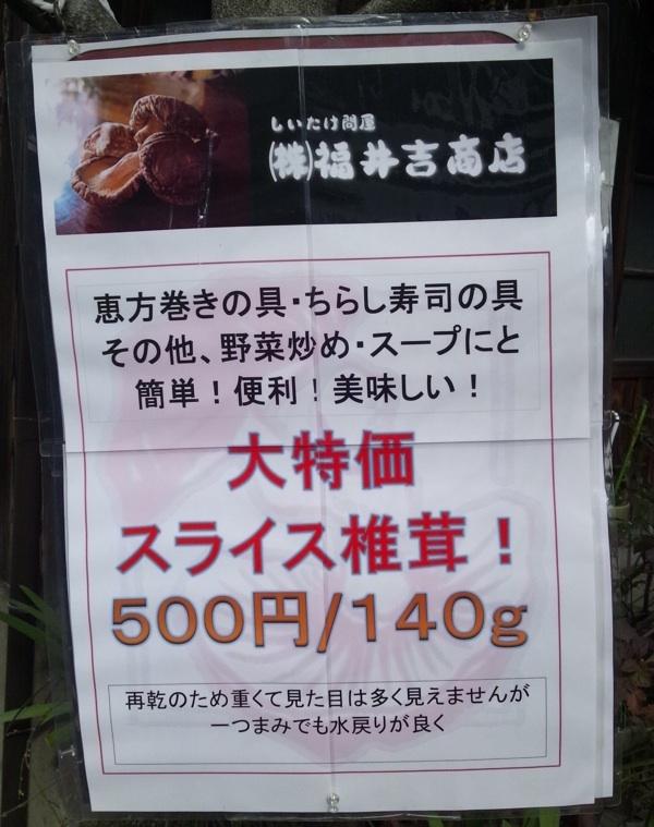 しいたけ問屋(株)福井吉商店_2