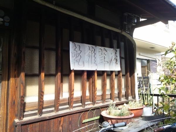 しいたけ問屋(株)福井吉商店_4