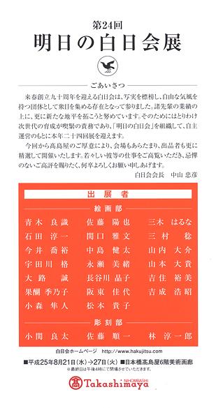 第24回明日の白日会展(表)