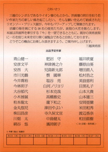 LIONCEAUX PLUS Vol 3(表)
