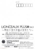 LIONCEAUX PLUS Vol 3(裏)